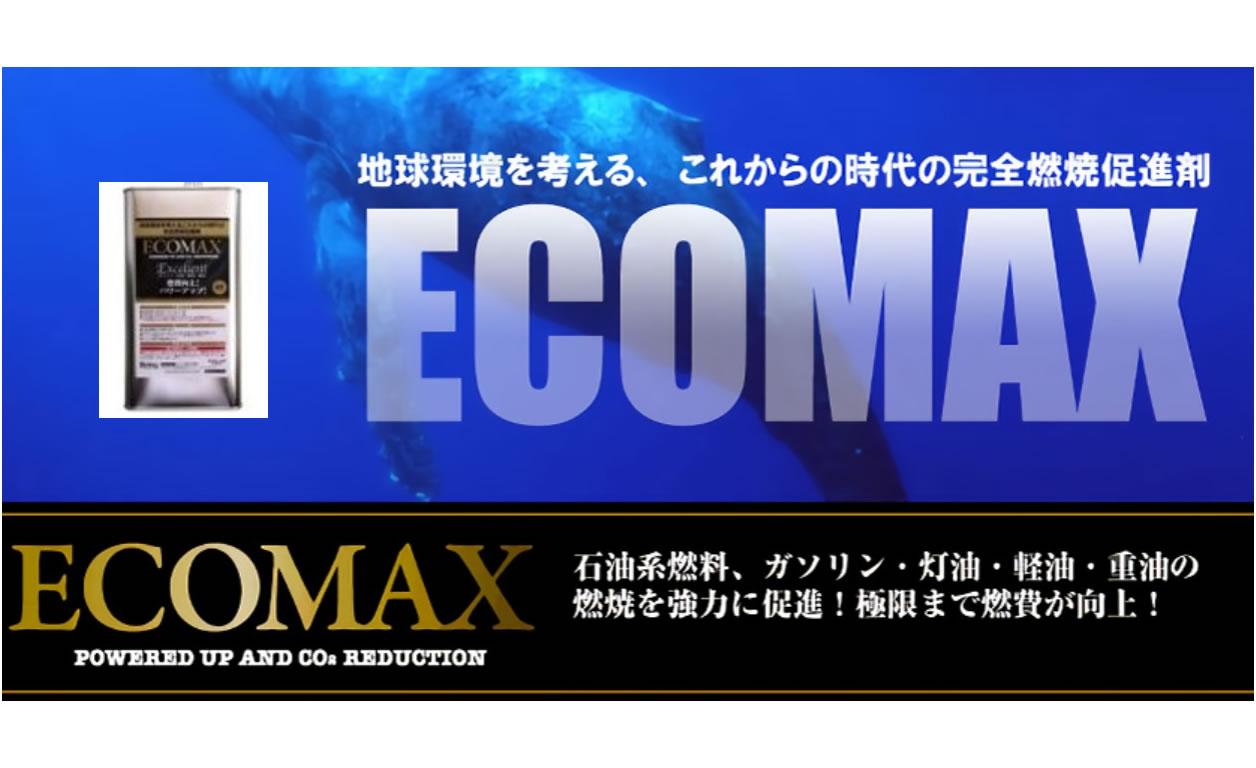 エコマックス