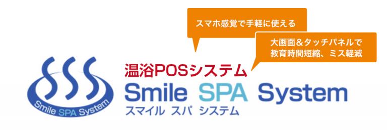 Smile Spa System(スマイル・スパ・システム)
